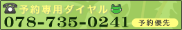 GON美容室へのお問合せは0120-397-184