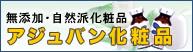 アジュパン化粧品