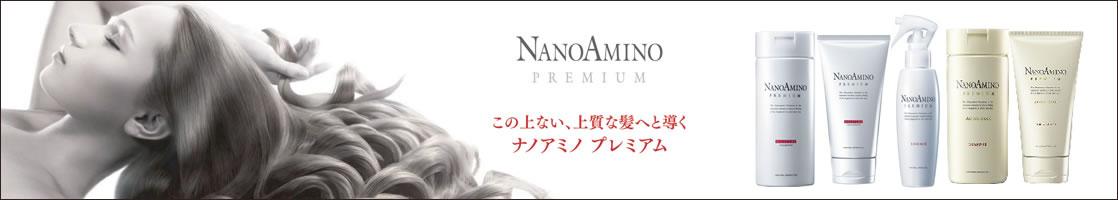 NANO AMINO PREMIUM ナノアミノプレミアム