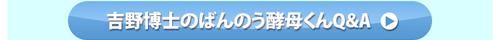 吉野博士のばんのう酵母くん Q&A