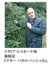イタリア・トスカーナ州 養蜂家 ドクター パオロ・ペッシャさん