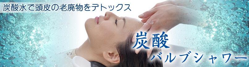 炭酸水で頭皮の老廃物をデトックス GON美容室 炭酸バブルシャワー