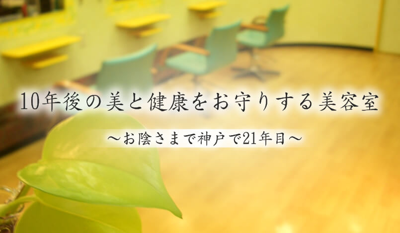 ヘナ|神戸の美容室 須磨にある頭皮に優しいGON美容室