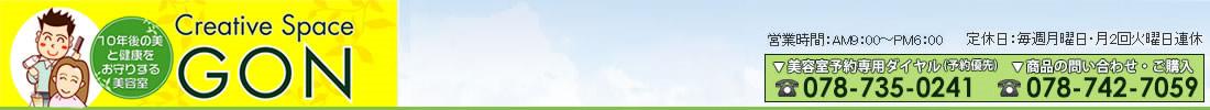 ヘナ | 神戸の美容室 須磨にある頭皮に優しい GON美容室