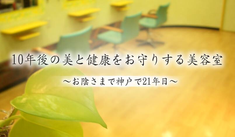 ヘナ 神戸の美容室 須磨にある頭皮に優しいGON美容室